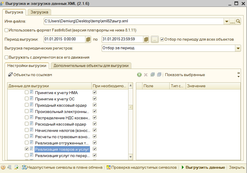 Обновление отчетности в 1с 8.2 xml стандартные настройки 1с