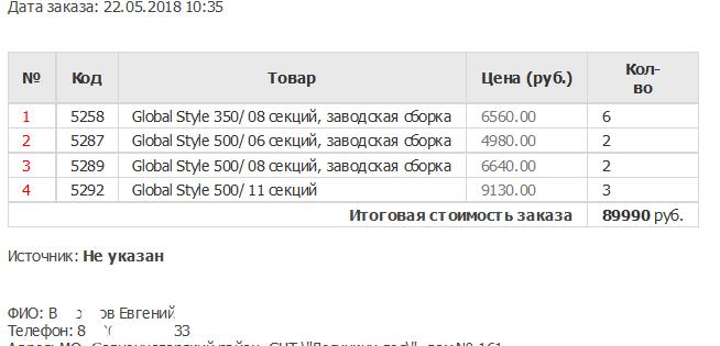 Автоматическая загрузка заказов с почты в 1С