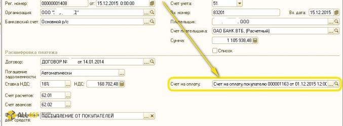 Авто подбор документа поступления на расчетный счет для зачета аванса