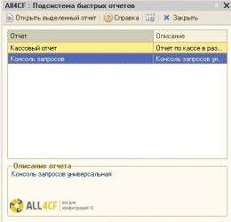 All4CF : Подсистема быстрых отчетов