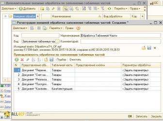 Обработка для быстрого редактирования Табличных частей документов