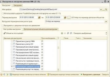 Обработка Выгрузка и загрузка данных XML для версии 8.1, 8.2