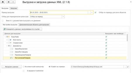 Обработка выгрузка и загрузка данных XML для версии 8.3