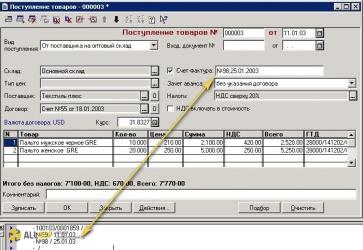 Обработки исправления представления счета-фактуры для сдачи декларации НДС